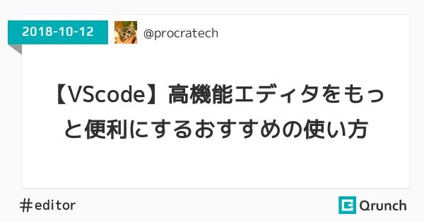【VScode】高機能エディタをもっと便利にするおすすめの使い方