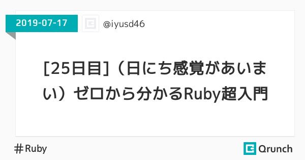 [25日目](日にち感覚があいまい)ゼロから分かるRuby超入門