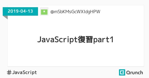 JavaScript復習part1