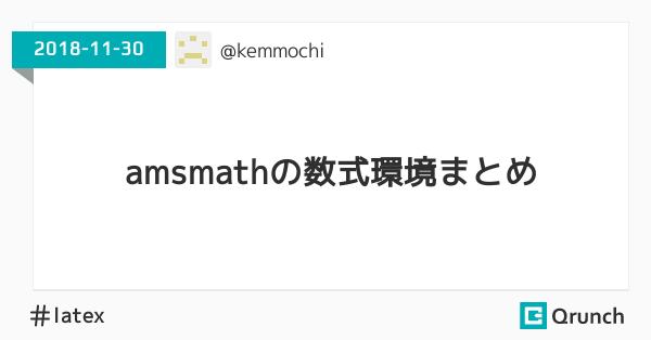 amsmathの数式環境まとめ