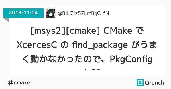 CMake で XcercesC の find_package がうまく動かなかったので、PkgConfig った話