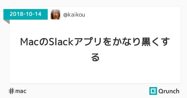 MacのSlackアプリをかなり黒くする