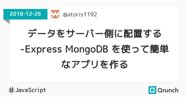 データをサーバー側に配置する-Express MongoDB を使って簡単なアプリを作る