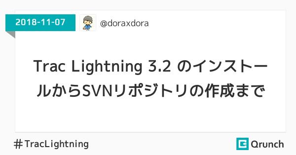 Trac Lightning 3.2 のインストールからSVNリポジトリの作成まで