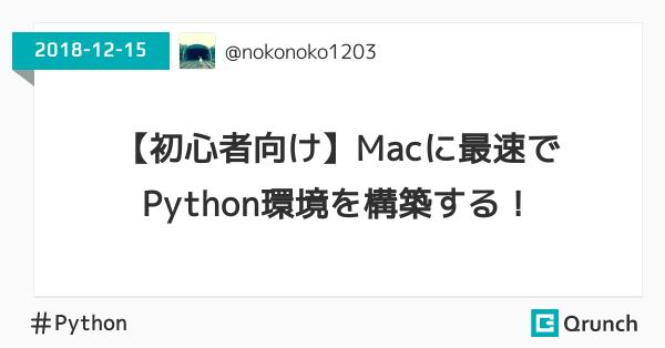 【初心者向け】Macに最速でPython環境を構築する!