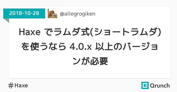 Haxe でラムダ式(ショートラムダ)を使うなら 4.0.x 以上のバージョンが必要