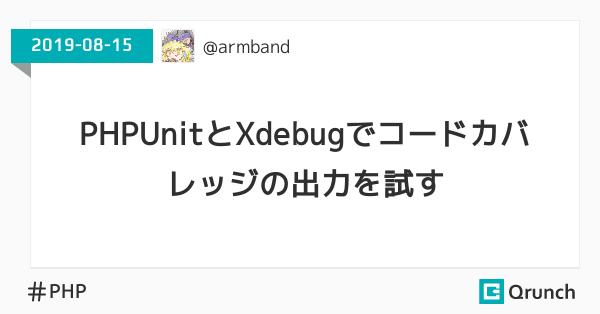 PHPUnitとXdebugでコードカバレッジの出力を試す
