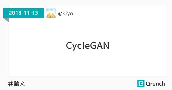 CycleGAN