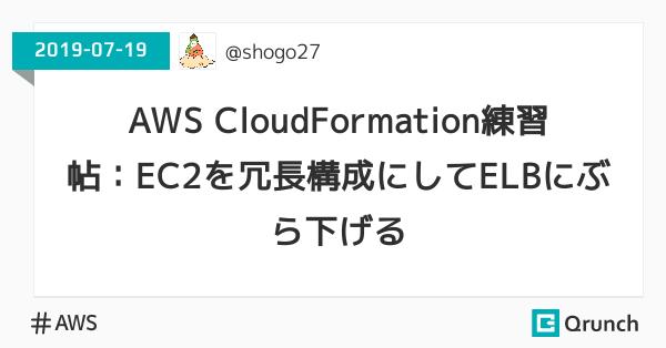 AWS CloudFormation練習帖:EC2を冗長構成にしてELBにぶら下げる