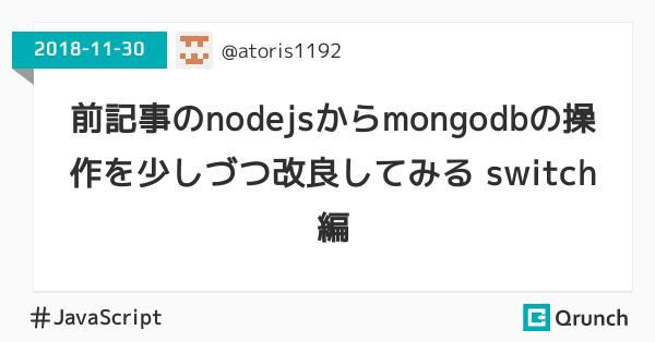 switch編-nodejsからmongodbの操作を少しづつ改良してみる