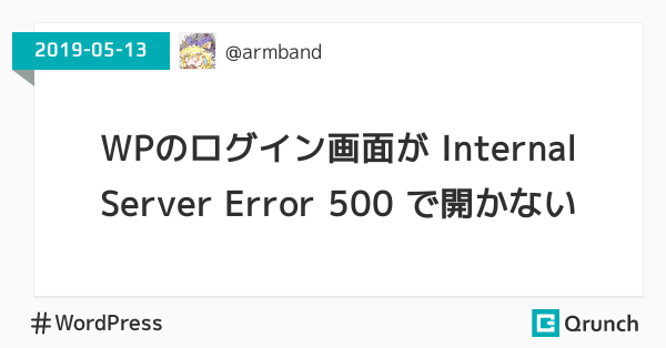 WPのログイン画面が Internal Server Error 500 で開かない