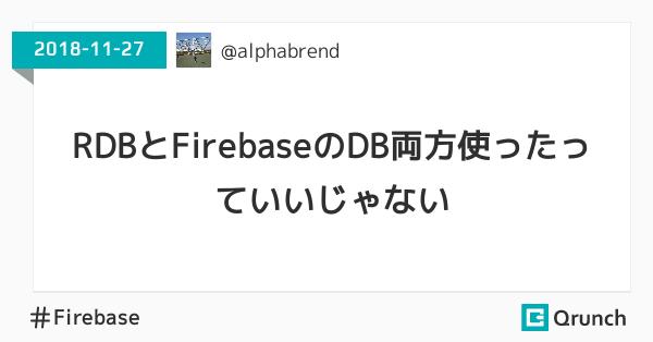 RDBとFirebaseのDB両方使ったっていいじゃない