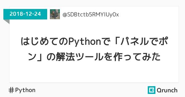 はじめてのPythonで「パネルでポン」の解法ツールを作ってみた
