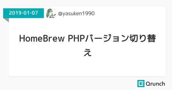 HomeBrew PHPバージョン切り替え