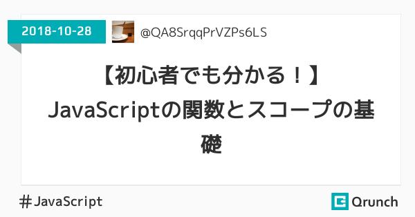【初心者でも分かる!】JavaScriptの関数とスコープの基礎