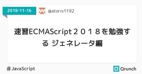 速習ECMAScript2018を勉強する ジェネレータ編