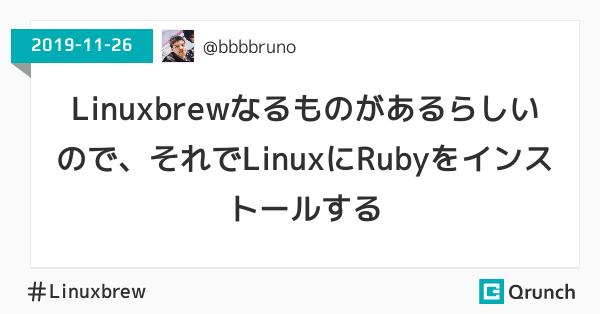 Linuxbrewなるものがあるらしいので、それでLinuxにRubyをインストールする