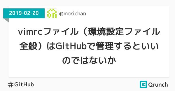 vimrcファイル(環境設定ファイル全般)はGitHubで管理するといいのではないか