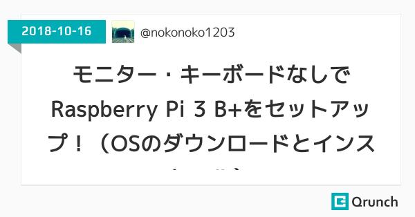 モニター・キーボードなしでRaspberry Pi 3 B+をセットアップ!(OSのダウンロードとインストール)
