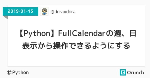 【Python】FullCalendarの週、日表示から操作できるようにする
