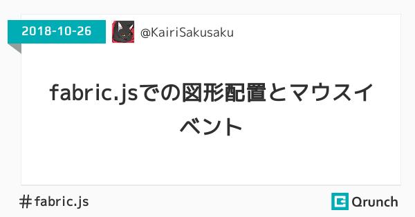 fabric.jsでの図形配置とマウスイベント