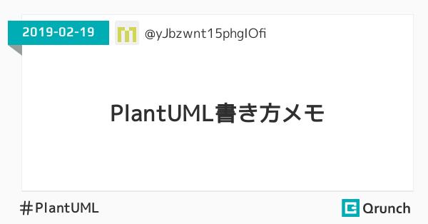PlantUML書き方メモ