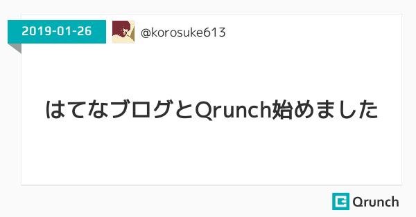 はてなブログとQrunch始めました