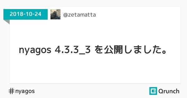 nyagos 4.3.3_3 を公開しました。