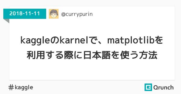 kaggleのkarnelで、matplotlibを利用する際に日本語を使う方法
