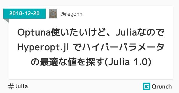 Optuna使いたいけど、Juliaなので Hyperopt.jl でハイパーパラメータの最適な値を探す(Julia 1.0)