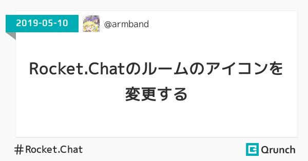 Rocket.Chatのルームのアイコンを変更する