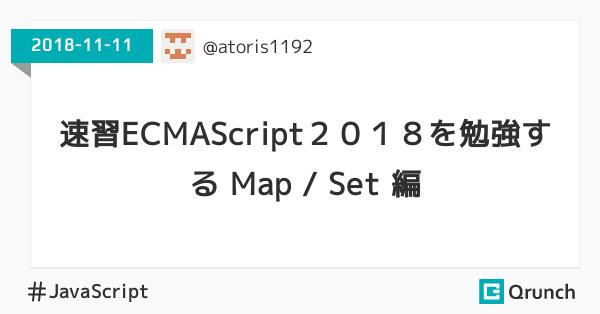 速習ECMAScript2018を勉強する Map / Set 編