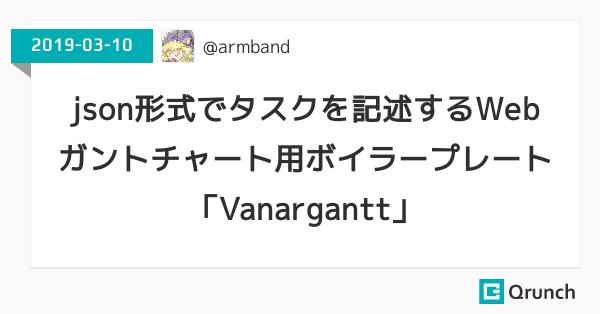 json形式でタスクを記述するWebガントチャート用ボイラープレート「Vanargantt」