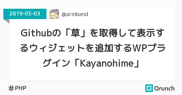 Githubの「草」を取得して表示するウィジェットを追加するWPプラグイン「Kayanohime」