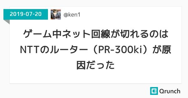 ゲーム中ネット回線が切れるのはNTTのルーター(PR-300ki)が原因だった