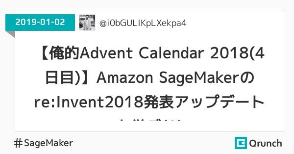 【俺的Advent Calendar 2018(4日目)】Amazon SageMakerのre:Invent2018発表アップデートを学ぶ(2)