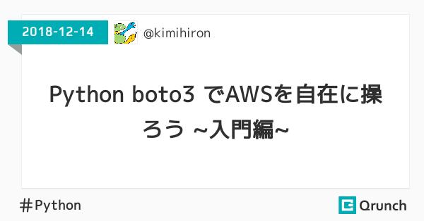 Python boto3 でAWSを自在に操ろう ~入門編~