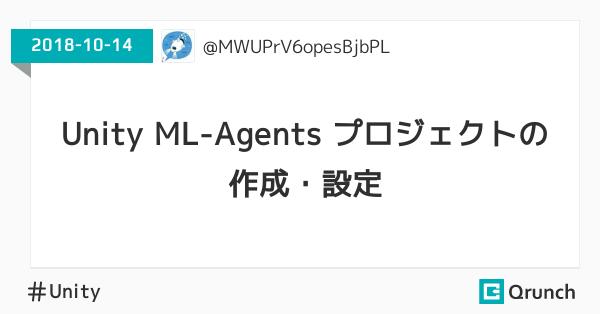 Unity ML-Agents プロジェクトの作成・設定