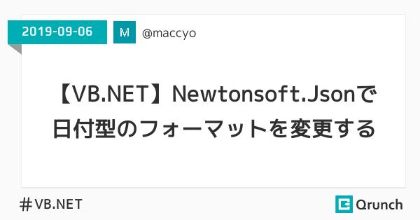 【VB.NET】Newtonsoft.Jsonで日付型のフォーマットを変更する