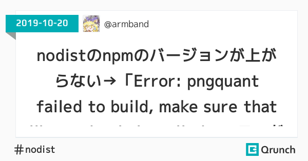 nodistのnpmのバージョンが上がらない→「Error: pngquant failed to build, make sure that libpng-dev is installed」エラーが表示される(継続)