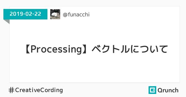 【Processing】ベクトルについて