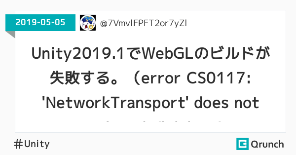 Unity2019.1でWebGLのビルドが失敗する。(error CS0117: 'NetworkTransport' does not contain a definition for 'SetMulticastLock')