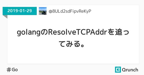 golangのResolveTCPAddrを追ってみる。