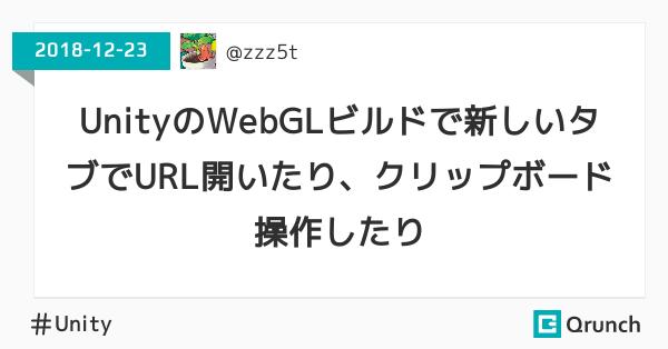 UnityのWebGLビルドで新しいタブでURL開いたり、クリップボード操作したり