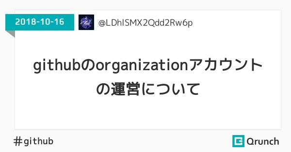 githubのorganizationアカウントの運営について