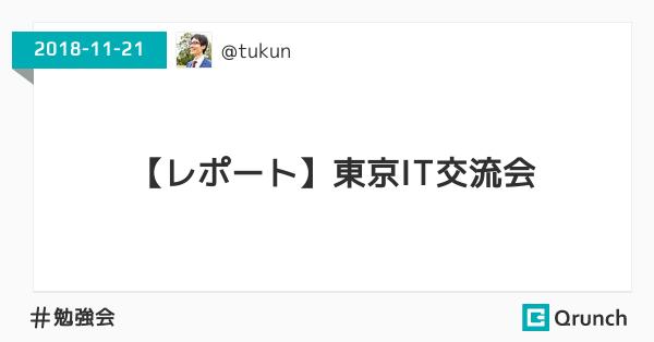 【レポート】東京IT交流会