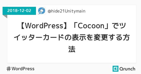 【WordPress】「Cocoon」でツイッターカードの表示を変更する方法