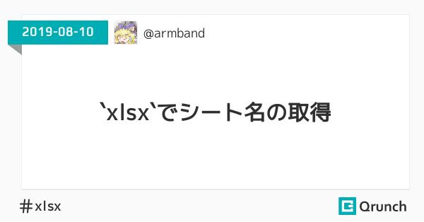 `xlsx`でシート名の取得