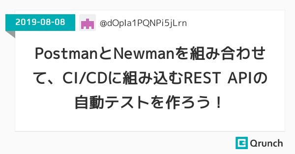 PostmanとNewmanを組み合わせて、CI/CDに組み込むREST APIの自動テストを作ろう!