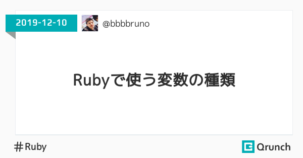 Rubyで使う変数の種類